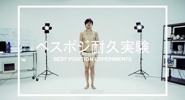 Testy spodního prádla – inspirujeme se v Japonsku